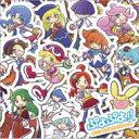 【送料無料】 ぷよぷよ 20th Anniversary オリジナルサウンドトラック 【CD】