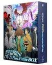 【送料無料】 天野明 アマノアキラ / 家庭教師ヒットマンREBORN! 未来最終決戦編 DVD FINAL FUTURE BOX 【DVD】