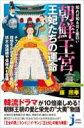 朝鮮王宮 王妃たちの運命 知れば知るほど面白い じっぴコンパクト新書 / 康煕奉 【新書】
