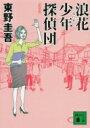 浪花少年探偵団 講談社文庫 / 東野圭吾 ヒガシノケイゴ 【文庫】