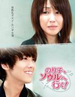 のり子、ソウルへ行く! 【DVD】...:hmvjapan:11658649