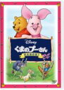 Disney / くまのプーさん / 完全保存版II ピグレット・ムービー 【DVD】