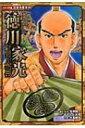 徳川家光 江戸人物伝 コミック版日本の歴史 / 加来耕三 【全集・双書】