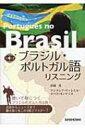 【送料無料】 ブラジル・ポルトガル語リスニング / 浜岡究 【本】