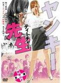 ヤンキー先生 (ティーチャー) 【DVD】