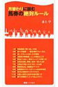 月替わりに読む馬券の絶対ルール 競馬ベスト新書 / 水上学著 【新書】