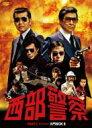 【送料無料】 西部警察 PARTI セレクション大門BOX 【DVD】