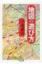 地図の遊び方 ちくま文庫 / 今尾恵介 イマオケイスケ 【文庫】