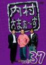 内村さまぁ〜ず vol.37 【DVD】