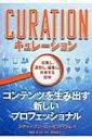 【送料無料】 キュレーション / スティーブン・ローゼンバウム 【単行本】