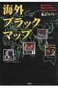 海外ブラックマップ / 嵐よういち 【文庫】
