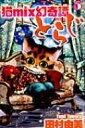 猫mix幻奇譚とらじ 5 フラワーcアルファ フラワーズ / 田村由美 タムラユミ 【コミック】