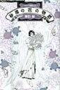 砂漠の花の物語-ペルシア神話より2- フラワーcアルファ / 諏訪緑 【コミック】
