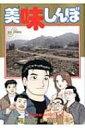 美味しんぼ 108 ビッグコミックス / 花咲アキラ 【コミック】