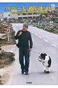 フリスビー犬 被災地をゆく 東日本大震災 写真家と空飛ぶ犬 60日間の旅 / 石川梵 【本】