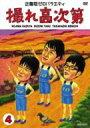 撮れ高次第 Vol.4 【DVD】
