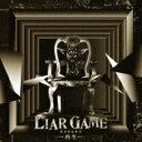 中田ヤスタカ (CAPSULE) / LIAR GAME -再生- オリジナルサウンドトラック 【CD】