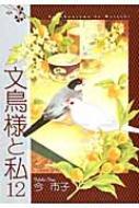 文鳥様と私 12 Lgaコミックス / 今市子 イマイチコ 【コミック】