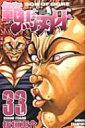 範馬刃牙 33 少年チャンピオン・コミックス / 板垣恵介 イタガキケイスケ 【コミック】