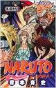 NARUTO‐ナルト‐ 59 ジャンプコミックス / 岸本斉史 キシモトマサシ 【コミック】