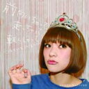 楽天ローチケHMV 1号店近藤夏子 コンドウナツコ / 前向いちゃって、走っちゃって、転んじゃって 〜こんな自分です。スキです。か?〜 【CD Maxi】