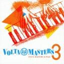 Volta Masters ボルタマスターズ / At Work 3 【CD】