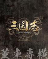 【送料無料】 三国志 Three Kingdoms 第1部 -董卓専横- vol.1 【BLU-RAY DISC】