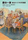 愛の一家 あるドイツの冬物語 福音館文庫 / アグネス ザッパー 【新書】