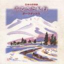 【送料無料】 Dark Ducks ダークダックス / 日本の抒情歌ふるさと紀行 【CD】