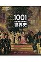 【送料無料】 ビジュアル 1001の出来事でわかる世界史 / ジャレド・ダイアモンド / ダン・オトゥール 【本】