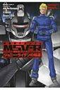 機動戦士ガンダムMSV-R ジョニー・ライデンの帰還 4 カドカワコミックスAエース / Ark Performance 【コミック】