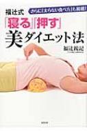 福辻式「寝る」「押す」美ダイエット法 / 福辻鋭記 【本】