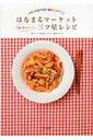 はなまるマーケット 毎日食べたい三ツ星レシピ / 東京放送 【本】