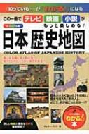 ビジュアル版日本歴史地図この一冊でテレビ・映画・小説がもっと楽しめるメイツ出版の「わかる」本/カルチ