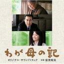 「わが母の記」オリジナル・サウンドトラック 【CD】