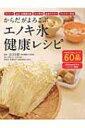 【送料無料】 エノキ氷健康レシピ / 江口文陽 【単行本】
