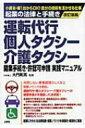 運転代行・個人タクシー・介護タクシー開業手続き・許認可申請実践マニュアル 起業の法律と手続き / 大門則亮 【本】