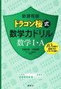 新課程版 ドラゴン桜式 数学力ドリル 数学1・a Ks一般書 / 牛瀧文宏 【本】