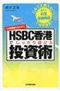 HSBC香港でしっかり儲ける投資術 日本では買えない海外のお宝投資商品で効率運用! / 鈴木正浩