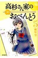 高杉さん家のおべんとう 5 Mfコミックス フラッパーシリーズ / 柳原望 ヤナハラノゾミ 【コミック】