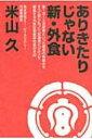 ありきたりじゃない新・外食 / 米山久 【本】
