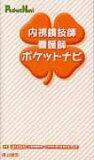 【】 内視鏡看護師ポケットナビ ポケットナビ / 田村君英 【全集?双書】