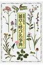 雑草の呼び名事典 / 亀田竜吉 【本】
