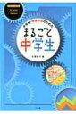 学級担任のための まるごと中学生 教育技術ムック / 安藤聖子 (Book) 【ムック】