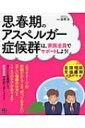 思春期のアスペルガー症候群は、家族全員でサポートしよう! / 金澤治 【本】