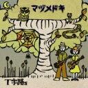 T字路s / マヅメドキ 【CD】