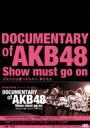 AKB48 エーケービー / DOCUMENTARY of AKB48 Show must go on 少女たちは傷つきながら、夢を見る 【DVD】