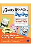 【】Jquery Mobile面向罐先生智能手机的web /相泽裕介【单行本】[【】 Jquery Mobileでかんたんスマートフォン向けweb / 相澤裕介 【単行本】]