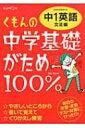 中学基礎がため100% 中1英語 文法編 【全集・双書】