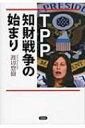 TPP知財戦争の始まり / 渡辺惣樹 【本】